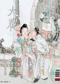 大觀月刊 [第69期]:錢慧安 專輯