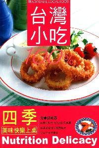 台灣小吃:四季美味快樂上桌