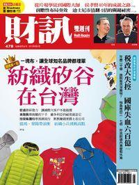 財訊雙週刊 [第478期]:紡織矽谷在台灣