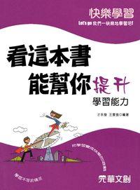 看這本書,能幫你提升學習能力