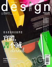 Design設計 [中英國際版] [第183期]:實體,書不滅