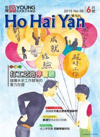 Ho Hai Yan台灣原Young:原住民青少年雜誌 [第56期]:打工之路停看聽