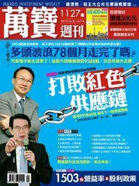 萬寶週刊 2015/06/01 [第1127期]:打敗紅色供應鏈