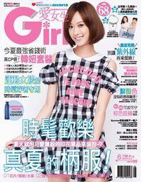 Girl愛女生 [第172期]:時髦歡樂 真夏的柄服!