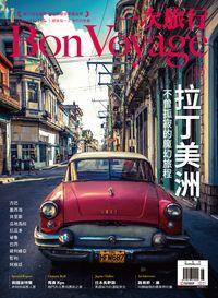 Bon Voyage一次旅行 [第39期]:拉丁美洲