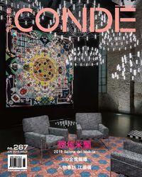 當代設計CONDE [第267期]:聚焦米蘭