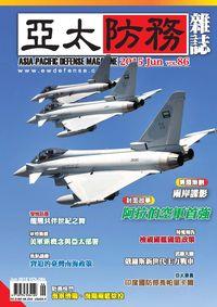 亞太防務 [第86期]:阿拉伯空軍首強