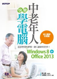 中老年人快樂學電腦:Windows 8+Office 2013
