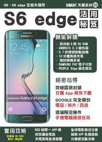 S6 edge 活用秘笈