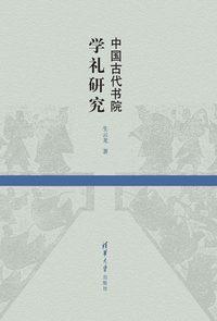 中國古代書院學禮研究