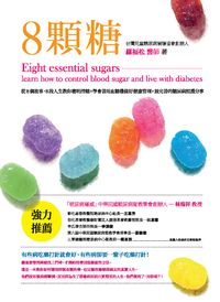 8顆糖:從8個故事, 8段人生教你聰明控糖x學會善用血糖機做好健康管理x最完善的糖尿病照護分享