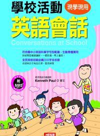 學校活動英語會話 [有聲書]