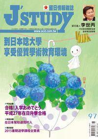 留日情報雜誌 [第97期]:到日本唸大學 享受優質學術教育環境