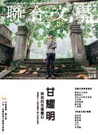 聯合文學 [第368期]:甘耀明與他的花蓮魔幻