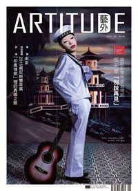 藝外月刊 [第69期]:威尼斯雙年展台灣館 吳天章「別說再見」