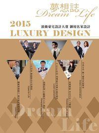 夢想誌:2015 LUXURY DESIGN頂級豪宅設計大賞 御用名家設計