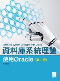 資料庫系統理論:使用Oracle