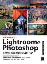 Lightroom&Photoshop的數位修圖與印前活用技巧