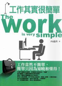 工作其實很簡單:工作當然不簡單,簡單只因為知曉和懂得!