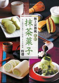 濃韻抹茶菓子特選:大人風的洋菓子と和菓子全品圖解