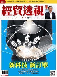 經貿透視雙周刊 2015/06/10 [第419期]:新科技 新訂單