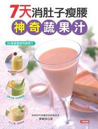 7天消肚子瘦腰神奇蔬果汁