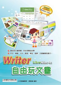 Writer自由玩文書:LibreOffice 4.x