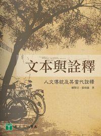 文本與詮釋:人文傳統及其當代詮釋