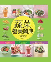 蔬菜營養圖典