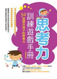思考力訓練遊戲手冊:50招提升孩子的思考力