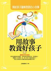 用故事教養好孩子. 8, 寫給孩子謹慎言語的小故事