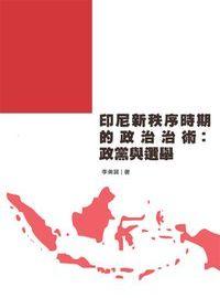 印尼新秩序時期的政治治術:政黨與選舉