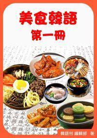 美食韓語. 第一冊