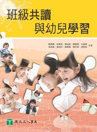 班級共讀與幼兒學習