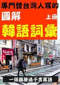專門替台灣人寫的圖解韓語詞彙. 上冊