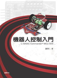 機器人控制入門:以Basic Commander R MCU為例