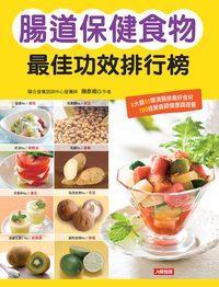 腸道保健食物最佳功效排行榜