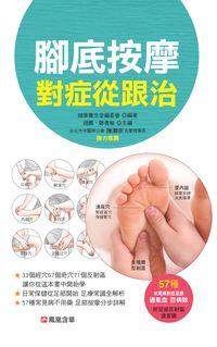 腳底按摩對症從跟治