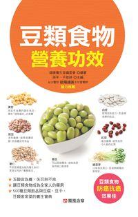 豆類食物營養功效