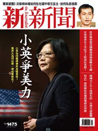 新新聞 2015/06/11 [第1475期]:小英爭美力