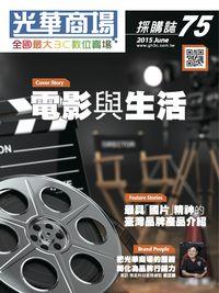 光華商場採購誌 [第75期]:電影與生活