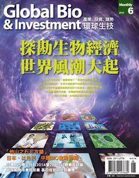 環球生技月刊 [第22期] [2015年06月號]:探勘生物經濟 世界風潮大起