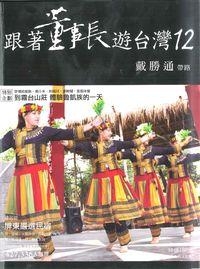 跟著董事長遊台灣 [第12期]:到霧台山莊 體驗魯凱族的一天:特別企劃