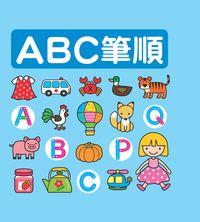ABC筆順