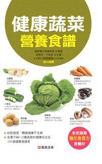 健康蔬菜營養食譜