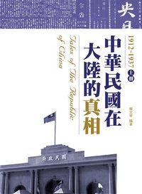 中華民國在大陸的真相. 上冊, 1912-1937