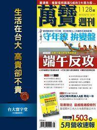 萬寶週刊 2015/06/15 [第1128期]:端午反攻