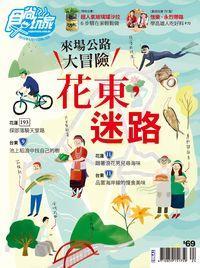 食尚玩家 雙周刊 2015/06/11 [第320期]:花東,迷路