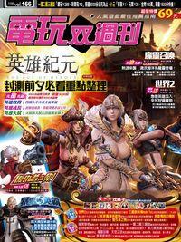 電玩双週刊 2015/06/14 [第166期]:英雄紀元