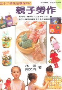 五十二週生活環保DIY:親子勞作:陪孩子做美勞
